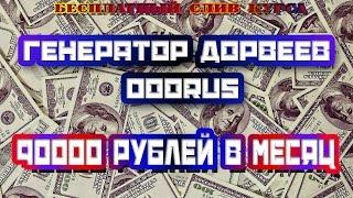Генератор ДОРВЕЕВ DOORUS. Слив курса. 90000 рублей в месяц