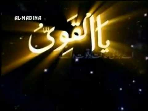 99 NAMES OF ALLAH IN URDU TRANSLATION -