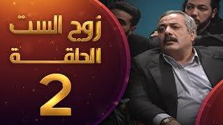 مسلسل زوج الست الحلقة 2 الثانية | HD - Zoj AlSet Ep2