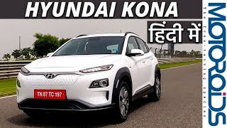 Hyundai Kona Review | Hindi | Best Electric Car in India | Motoroids