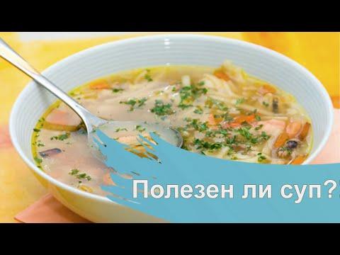 Что полезнее супы или супа как правильно