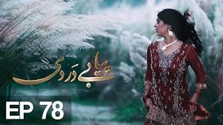 Piya Be Dardi Episode 78
