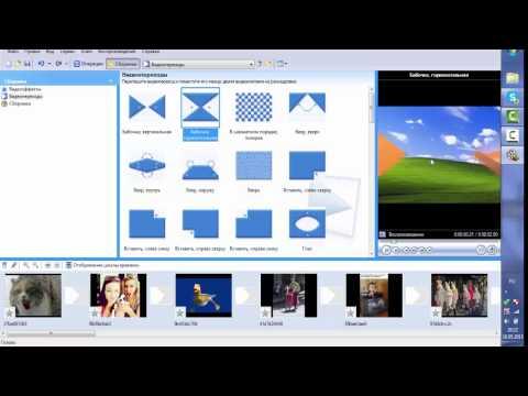 Как сделать слайд шоу в интернете онлайн - Интерьерный свет