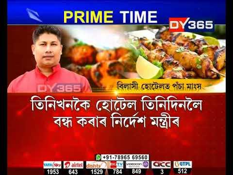 কদৰ্য পৰিৱেশৰ বাবে তিনিখন হোটেল বন্ধৰ নিৰ্দেশ || Minister Pijush Hazarika Guwahati hotel raid today thumbnail