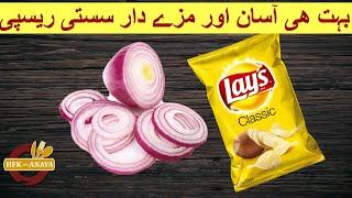 Different Style Snacks Recipe | Quick Evening potato Recipe | Lays Snacks | Cheese Burger Recipes