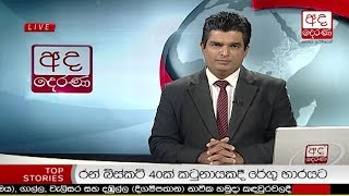 Ada Derana Late Night News Bulletin 10.00 pm - 2018.05.19