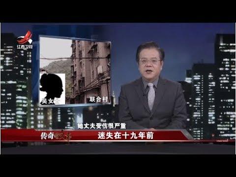 中國-傳奇故事-20190108-迷失在十九年前