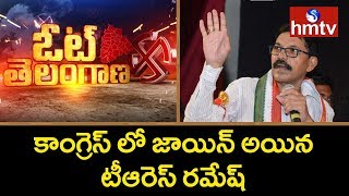 TRS Ramesh Rathod Joined In Congress Party | Vote Telangana  | hmtv