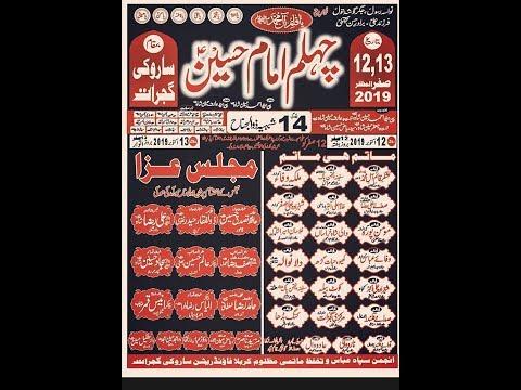 ???? Live Majlis-Aza | 13 Safar 2019 | Saroki Gujrat ( www.Gujratazadari.com )