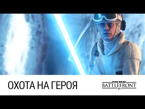 STAR WARS: Battlefront - Охота на героя (Два убойных матча)