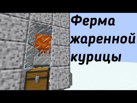 Ферма жаренной курицы. Minecraft механизмы.