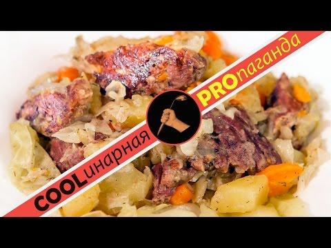 Дамлама - очень простое и вкусное узбекское блюдо - мясо тушеное с овощами (казахские вариации)