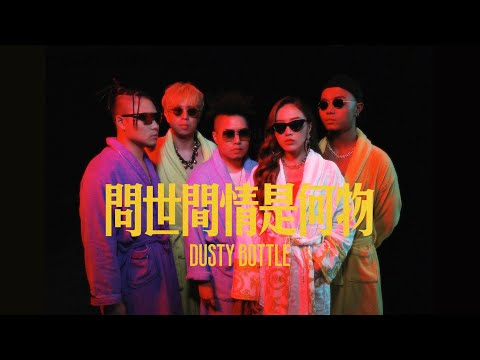 Download Dusty Bottle - 《問世間情是何物》MV Mp4 baru