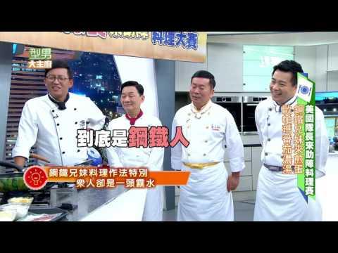 台綜-型男大主廚-20160919 鋼鐵兄妹VS. 美國隊長料理對抗賽