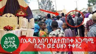 Latest Ethiopian News  /Addis Abeba