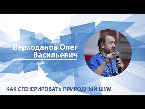 """Верходанов Олег - Лекция """"Как сгенерировать природный шум"""""""