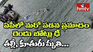 రెండు పడవలు ఢీ..!  Another Boat Mishap In krishna River | Latest Updates  | hmtv