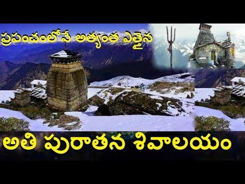 ప్రపంచంలోనే అత్యంత ఎత్తైన శివాలయం THE MOST MYSTERIOUS TEMPLES of INDIA Thunganath TELUGU INFO MEDIA