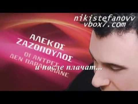 Alekos Zazopoulos - Kai Kala