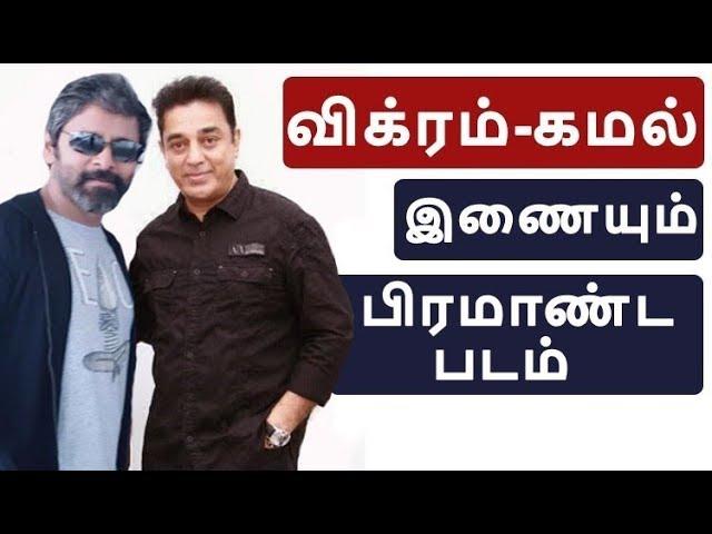விக்ரம்-கமல் இணையும் படம்| Vikram| Kamal| Saamy2| Sketch Movie| Tamil News| Vijay62| Thala| Viswasam