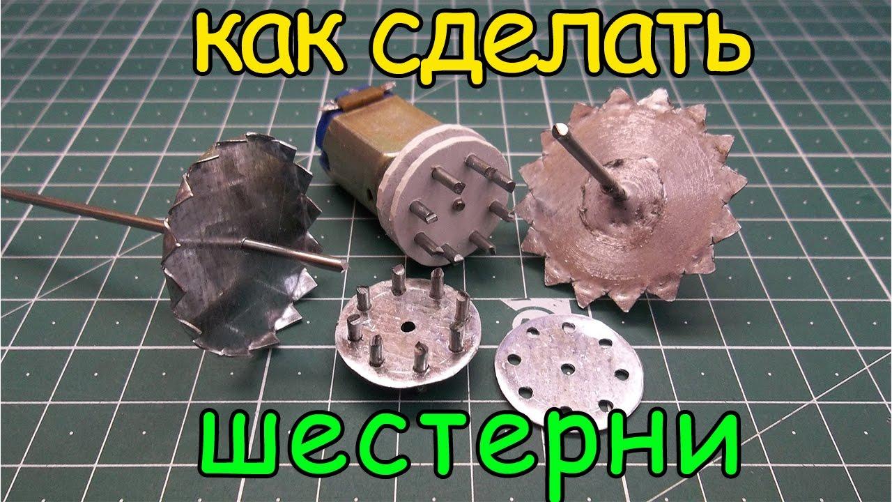 Как изготовить своими руками шестерню