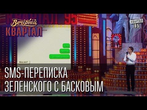 Sms-переписка Зеленского с Басковым, Вечерний Квартал от 19 апреля 2014г.