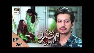 Mein Mehru Hoon Episode 260 - 21st September  2017 - ARY Digital Drama