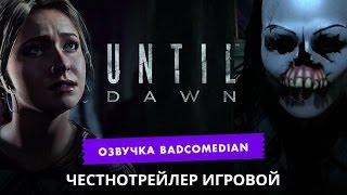 Самый честный трейлер - Until Dawn