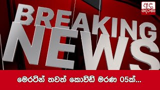 Breaking News -  2020.11.05