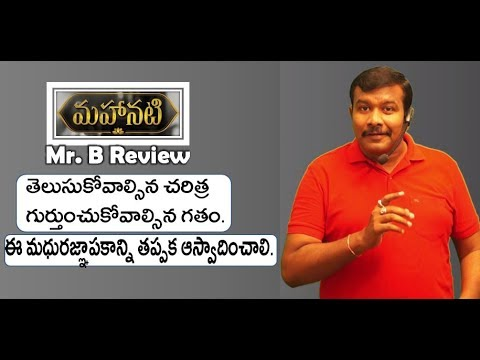 Mahanati Movie Review | Savitri Biopic Telugu Rating | Samantha | Vijay Devarakonda | Mr. B