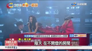 """費玉清饒舌唱""""千里之外"""" 莫文蔚鋼琴上跳舞│中視新聞 20180101"""