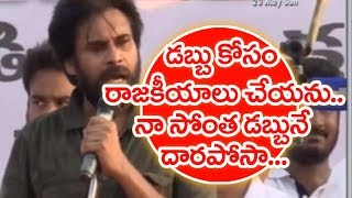 Janasena Chief Pawan Kalyan Most Emotional Speech In Janasena Porata Yatra Public Meeting |#MahaaNew