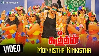 Monkistha Kinkistha Video Song | Koothan Tamil Movie