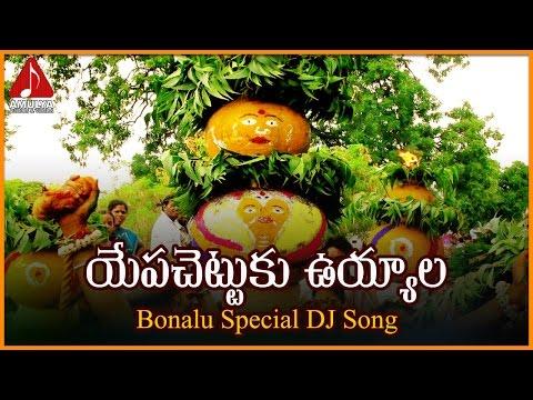 Bonalu Super Hit Telangana Folk Songs   Yepachettuku Devotional Dj Song   Amulya Audios And Videos