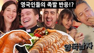 족발 + 막국수를 처음 먹어본 영국인들의 반응!?