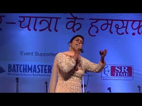 Ek baat kahu gar maano - Sarika Singh