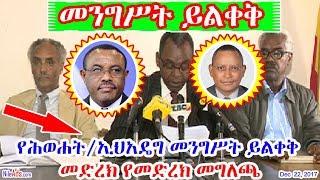 Ethiopia: የሕወሐት/ኢህአዴግ መንግሥት ይልቀቅ መድረክ የመድረክ መግለጫ - TPLF/EPRDF must to step down - DW