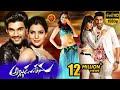 Alludu Seenu Full Movie || Samantha, Srinivas, Tamannah, DSP, V.V. Vinayak thumbnail