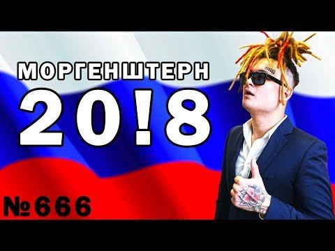 МОРГЕНШТЕРН 20!8 - ПРЕДВЫБОРНЫЙ КЛИП