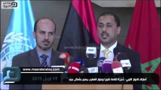 مصر العربية | أطراف الحوار الليبي : أحرزنا تقدما كبيرا وحوار المغرب يسير بشكل جيد