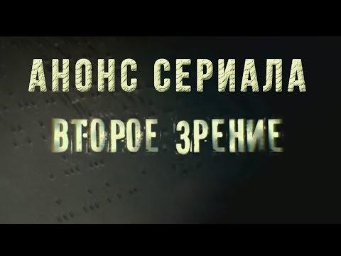 Анонс сериала Второе зрение, трейлер