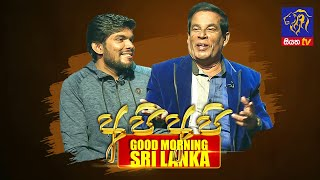 GOOD MORNING SRI LANKA | 13 - 06 - 2021