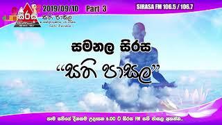 Sirasa FM Samanala Sirasa Sati Pasala Part 3 - 2019-09-10