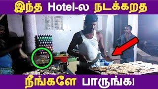இந்த Hotel-ல நடக்கறத நீங்களே பாருங்க!   Tamil News   Tamil Seithigal   Latest News