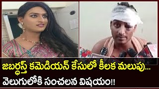Comedian Vinod Responds On Ambush By House Owner || Filmibeat Telugu