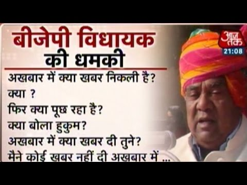 Audio Clip: Rajasthan Minister Nand Lal Meena Abuses Opponent video