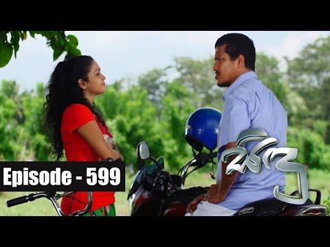 Sidu | Episode 599 22nd November 2018