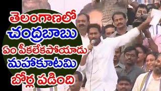 చంద్రబాబు తెలంగాణ లో ఏం పీకలేక పోయాడు | Ys Jagan Shocking Comments On Chandrababu Naidu | TTM