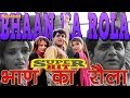 भाण का रोला || Bhaan Ka Rola || Uttar kumar & Raju punjabi || Sushila Takhar || Haryanvi Hit Dhamaka thumbnail