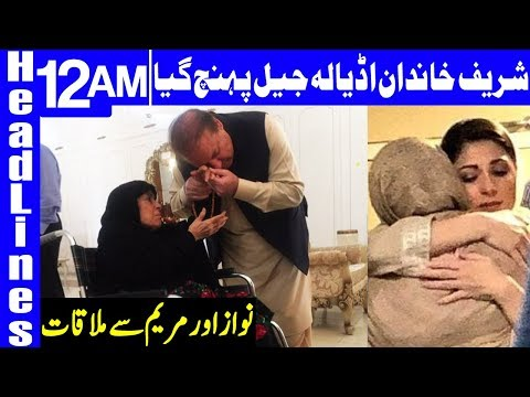 Sharif family meets Nawaz and Maryam at Adiala Jail | Headlines 12 AM | 15 July 2018 | Dunya News
